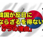 韓国人が反日にならざるを得ない「5つの理由」